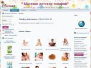 ТД Кроха! - магазин детских товаров.