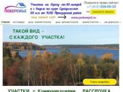 Купить участок в Ленинградской области на берегу Суходольского озера недорого