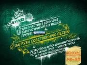 СПРАЙТ - Sprite.ru (Хочешь кричать? Sprite дает голос - в нашей группе ВКонтакте!)