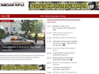Portal.lviv.ua