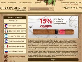 Купить сигары, купить сигары в москве, куплю сигары, сигары купить