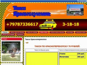 Такси Красноперекопск