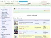 Г.Камышлов. Доска бесплатных объявлений