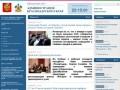 Официальный сайт администрации Краснодарского края