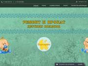 ПОГРЕМУШКА | Ремонт и прокат детских колясок и других товаров в Смоленске