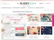 Свадебный портал для тех, кто желает организовать незабываемую и уникальную свадьбу. (Украина, Киевская область, Киев)