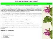 Орхидеи Усть-Кутского района