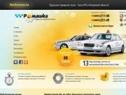 Тарусское городское такси +7 (48435) 2 11 00. Официальный сайт.