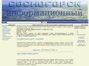 Сосногорский телевизионный канал