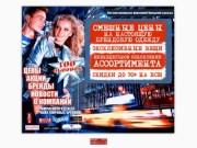100 ОБНОВОК - Магазин распродаж фирменной брендовой одежды в Смоленске!