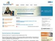 Компания «Бухгалтер 71» предлагает бухгалтерские услуги в Туле. (Россия, Тульская область, Тула)