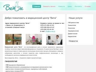 "Адрес медицинского центра ""Вита"": г. Минск, ул. Богдановича, 6"