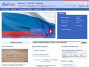 Фирмы и компании Судака, городской портал Судака (Крым)