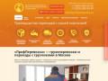 ООО ПрофПеревозка – Организация квартирных и офисных переездов в Москве и Подмосковье (Россия, Московская область, Москва)