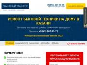 Ремонт бытовой техники Казань | Частный мастер