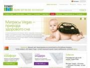 Vegas - ортопедические матрасы, основания и подушки (Официальный сайт крупнейшего в Беларуси производителя ортопедических матрасов)