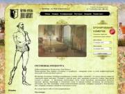 Гостиница Оренбурга — Бутик-отель Дон Кихот