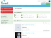 Недвижимость Самары (каталог организаций, полезные статьи)