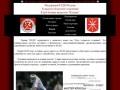КУДО Тула. Сайт о восточном боевом единоборстве КУДО. (Россия, Тульская область, Тула)