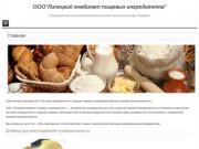 Липецкий комбинат пищевых ингредиентов
