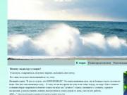 """""""К морю"""" (сайт людям, для которых поездка в экзотические страны может доставить целый ряд трудностей: оформление заграничного  паспорта, визы, языковой барьер и высокие цены) Абхазия, г. Сухум"""