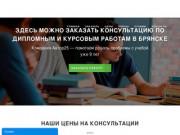 Курсовые, дипломные работы на заказ в Брянске