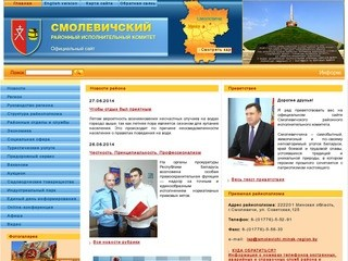 Smolevichi.minsk-region.by