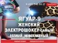 Магазин электрошокеров для женщин Ягуар-9 ЖМИ!