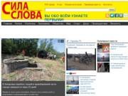 Silaslova.zp.ua