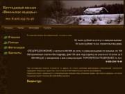 """""""Никольское подворье"""" - лучшее предложение симферопольского шоссе"""