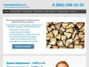 Продаем дрова в Дмитрове и Дмитровском районе