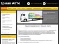 Сайт организации, занимающейся грузоперевозоками по России. (Россия, Тюменская область, Тюмень)