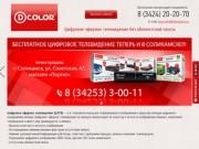 Приставки DVB-T2 в Пермском крае