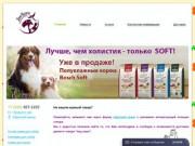 Zooterra - Товары для домашних животных - Зоомагазин - Ленинский район Московской области - Видное