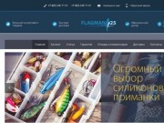 Интернет-магазин товаров для туризма, рыбалки и охоты Флагман25. (Россия, Приморский край, Владивосток)
