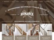 Изготовление и установка деревянных лестниц в Можайске