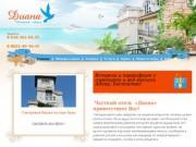 «Диана» — частный отель в Адлере
