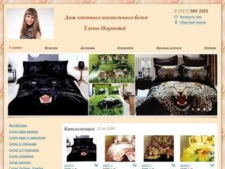 Дом элитного постельного белья Елены Паутовой
