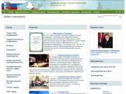 Администрация города Урюпинска, официальный сайт