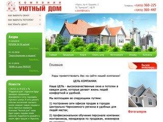 Окна ПВХ, Натяжные потолки г.Курск