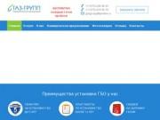 ГАЗ-Групп, информационный сайт-визитка компании (Россия, Воронежская область, Воронеж)