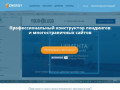 Energy-bm.ru – конструктор сайтов онлайн (Россия, Пермский край, Пермь)