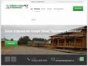 Сеть гостевых домов Каргопольская жемчужина в Архангельской области