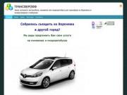 ТРАНСФЕРОФФ - заказ легкового автомобиля, минивэна или микроавтобуса для трансфера из Воронежа в междугородном сообщении