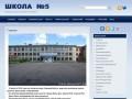 Официальный сайт школы №5 г.Ангарска; школа Ангарска; ж\д класс