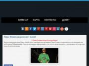 Информационно-развлекательный портал без политических новостей. (Россия, Курская область, Курск)