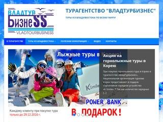 материала сайт турфирмы пять звезд во владивостоке для пассивного