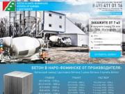 Бетонный завод в НАРО-ФОМИНСКЕ   Купить бетон   РБУ