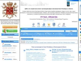 В Санкт-Петербурге цены на товары и услуги справочная адреса телефоны сайты