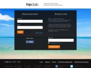 HIPCLUB.RU - Скидки на путешествия и отели